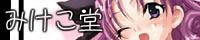 「神藤みけこ」様ブログ「みけこ堂」はこちら!